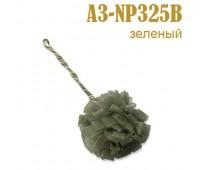 Подвеска для штор Помпон зеленый A3-NP325B (уп. 2 шт.)