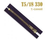 Молния джинсовая Т5/18 330 темно-синяя (20 шт)