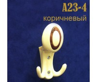 Держатель для штор и подхватов A23-4 коричневый (2 шт)