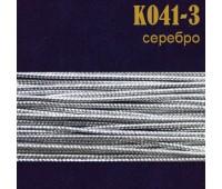 Шнур 3-K041 серебро (10 уп)