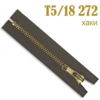 Молния джинсовая Т5/18 272 хаки (20 шт)