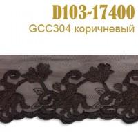 Тесьма 17400-D103 GCC304 коричневый (13,716 м)