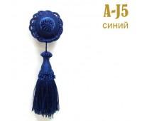 Брошь для штор синяя A-J5 (10 шт)
