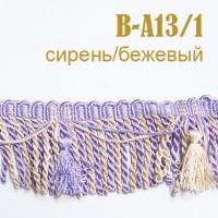 Бахрома для штор витая с кисточками В-А13/1 сирень/бежевый