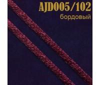 Шнур атласный 005AJD/102 бордовый 2 мм (100 м)