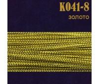 Шнур 8-K041 золото (136 ярд)