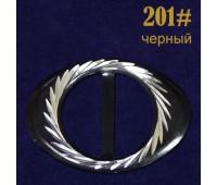 Пряжка 201# черный (25 шт)