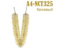 Подхваты для штор A4-NCT325 бежевые (уп. 2 шт.)