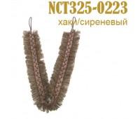 Подхваты для штор 0223-NCT325 хаки/сиреневые (уп. 2 шт.)
