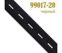 Перфорированная резинка 99017-20 черный (44 м)