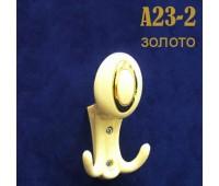 Держатель для штор и подхватов A23-2 золото (2 шт)