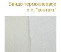 Бандо термоклеевое с контактной лентой на поролоновой основе (4 мм) ширина 120 см