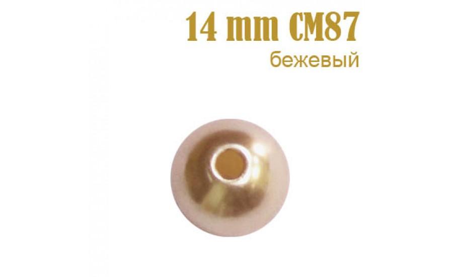 Жемчуг россыпь 14 мм бежевый CM87 (200 г)