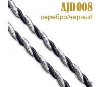 Шнур витой 008AJD серебро/черный 2,5 мм (50 м)