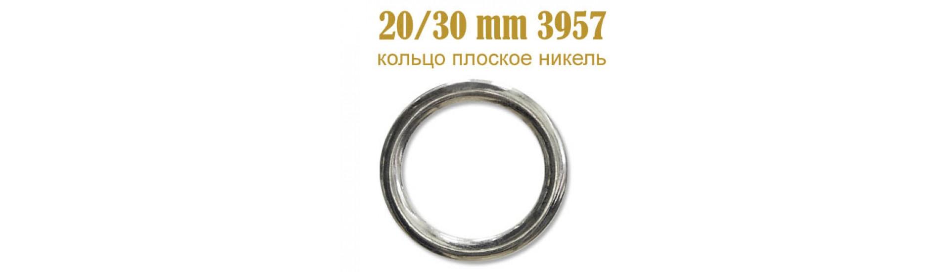 Кольцо плоское 3957 никель 20/30 мм