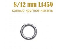 Кольцо круглое L1459 никель 8/12 мм
