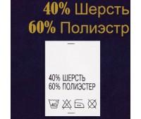 Состав ткани 40% Шерсть 60% Полиэстер (500)
