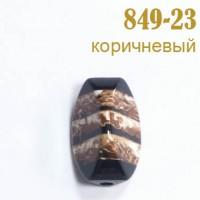 Бусины 849-23 коричневые