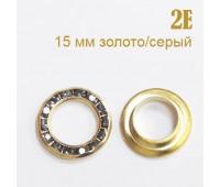 23 мм -2E золото/серый Люверсы со стразами (100 шт)