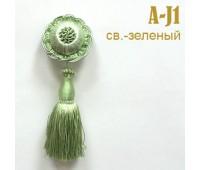 Брошь для штор светло-зеленая A-J1 (10 шт)