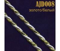 Шнур витой 008AJD золото/белый 2,5 мм (50 м)