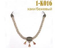"Подхваты для штор ""большой шнур"" 1-K016 хаки/бежевый"