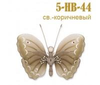 Украшение для штор бабочка большая светло-коричневая 5-HB-44 (5 шт)
