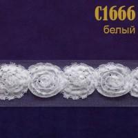 Тесьма C1666 белый (13,7 м)