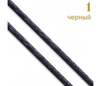 "1 черный Шнур к/з ""Рептилия"" прош. 0,3 см (34 ярд)"