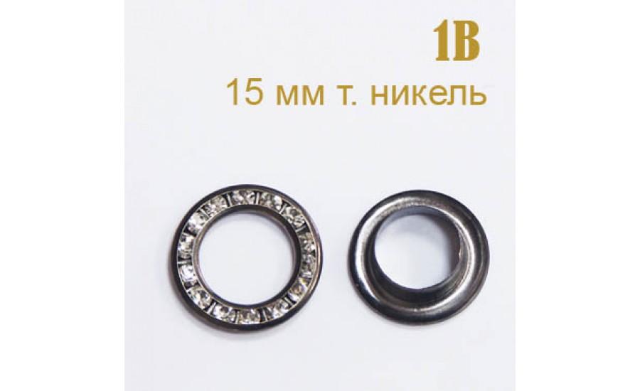 Люверсы со стразами 15 мм -1B темный никель/Crystal (100 шт)