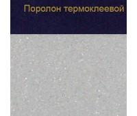 Поролон термоклеевой КС 3 мм 25 г/кв. м 150 см/50 м