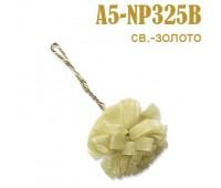 Подвеска для штор Помпон светло-золотой A5-NP325B (уп. 2 шт.)