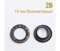 23 мм -2D бронза/серый Люверсы со стразами (100 шт)