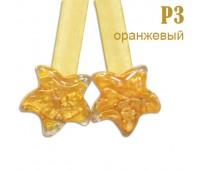 """Магниты для штор """"звезда"""" P3 оранжевые (уп. 2 шт.)"""