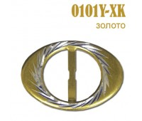 Пряжка 0101Y-XK золото (25 шт)