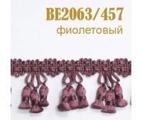Бахрома для штор AM8073 (BE2063)/457 фиолетовый (20 м)