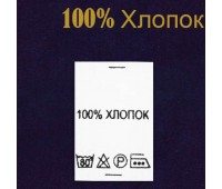 Состав ткани 100% Хлопок (500)