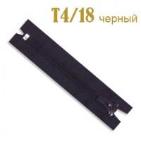 Молния брючная черная Т4/18 полуавтомат