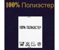 Состав ткани 100% Полиэстер (500)