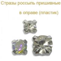 Стразы пришивные 40А Crystal (144 шт)