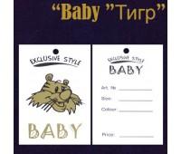 """Ярлык этикетка картонная на одежду """"Baby """"Тигр"""" (200 шт)"""