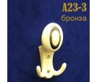 Держатель для штор и подхватов A23-3 бронза (2 шт)