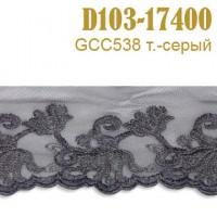 Тесьма 17400-D103 GCC538 темно-серый (13,716 м)