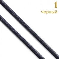 """1 черный Шнур к/з """"Рептилия"""" прош. 0,3 см (31 м)"""