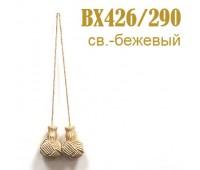 "Подхваты для штор ""завязки"" 290/BX426"