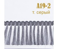 Бахрома для штор из люрекса A19-2 темно-серый (20 м)