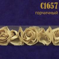 Тесьма C1657 горчичный (13,7 м)