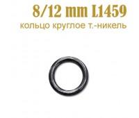 Кольцо круглое L1459 темный никель 8/12 мм