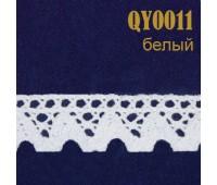 Кружево вязанное 0011QY белый (50 ярд)