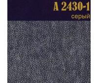 Флизелин клеевой 2430-1A (30 г/кв.м) серый 100 см/91.44 м